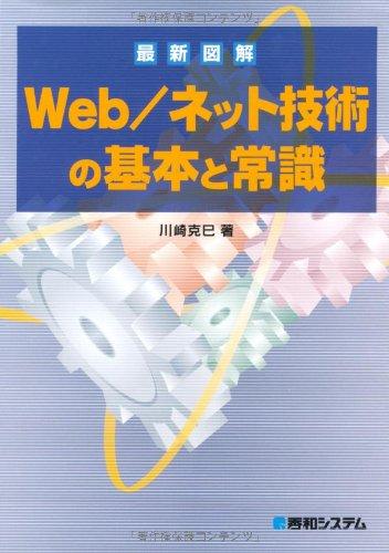 最新図解Web/ネット技術の基本と常識の詳細を見る