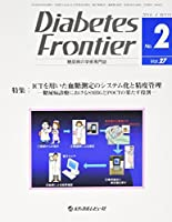Diabetes Frontier 27ー2―糖尿病の学術専門誌 特集:ICTを用いた血糖測定のシステム化と精度管理