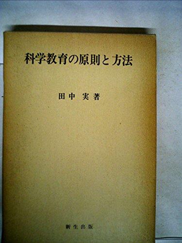 科学教育の原則と方法―ある史的展開 (1978年)の詳細を見る