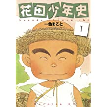 花田少年史(1) (モーニングコミックス)