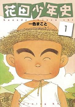 [一色まこと]の花田少年史(1) (モーニングコミックス)