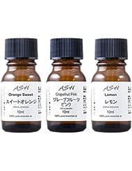 ASH エッセンシャルオイル 10mlx3本セット【アロマオイル 精油】(シトラス)グレープフルーツピンク スイートオレンジ レモン AEAJ表示基準適合認定精油