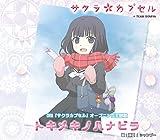 OVA『サクラカプセル』オープニング主題歌「トキメキノハナビラ」【Type A】