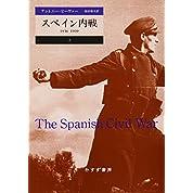 スペイン内戦――1936-1939 (上)