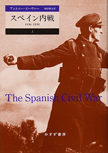 スペイン内戦――1936-1939 (上)の詳細を見る