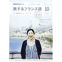 NHKテレビ 旅するフランス語 2017年10月号 [雑誌] (NHKテキスト)