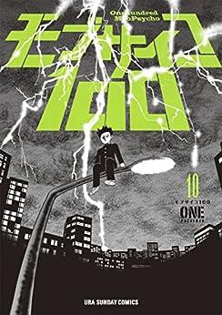 [ONE]のモブサイコ100(10) (裏少年サンデーコミックス)