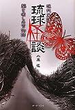 琉球怪談―現代実話集 闇と癒しの百物語