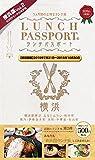 ランチパスポート横浜版Vol.2 (ランチパスポートシリーズ)