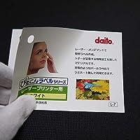 レーザープリンタ用 ぴたこんラベル パールホワイト A4 50枚入 LNA4PW
