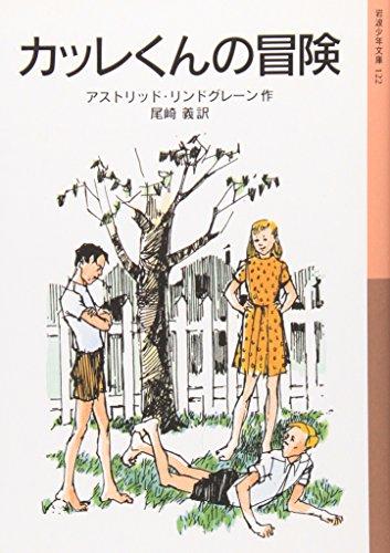 カッレくんの冒険 (岩波少年文庫)の詳細を見る