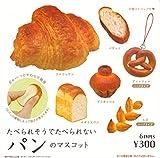 たべられそうでたべれない パンのマスコット 全6種セット ガチャガチャ