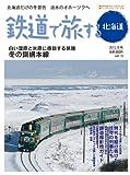 鉄道で旅する北海道2012.冬