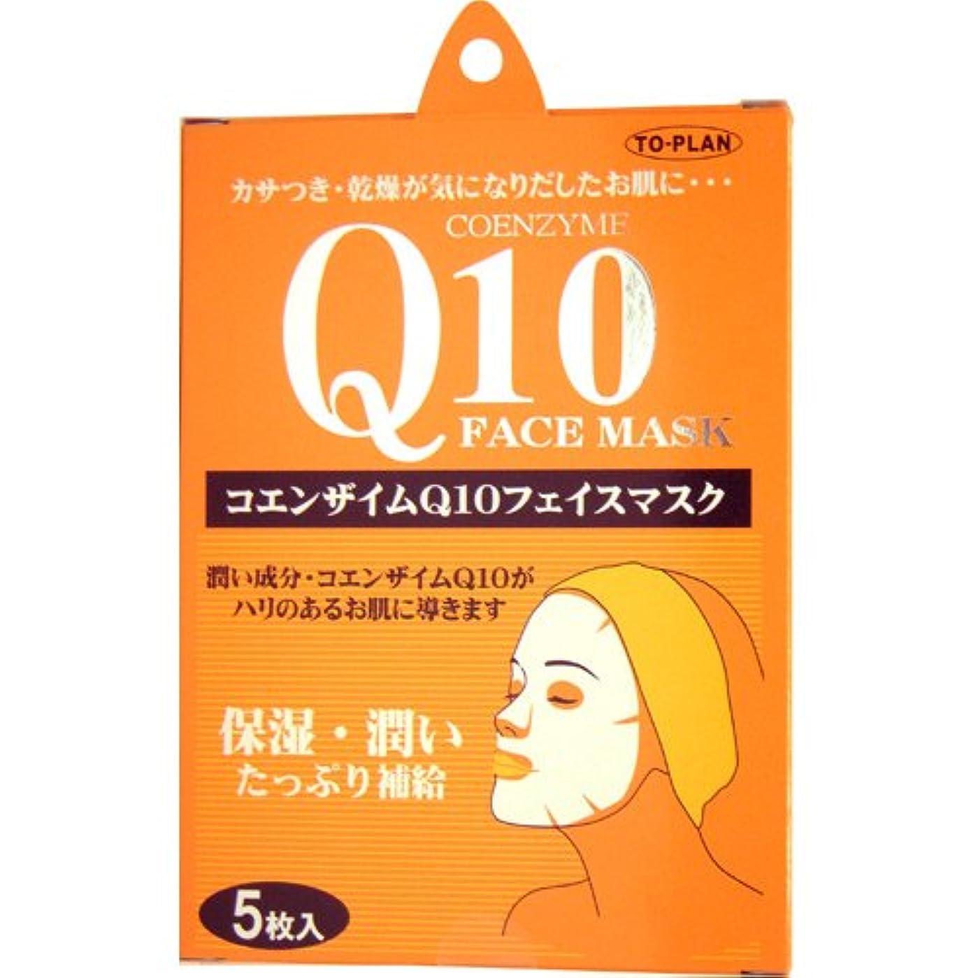 単調な十二建設TO-PLAN(トプラン) コエンザイムQ10フェイスマスク10枚入