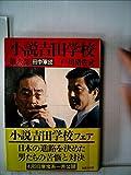 小説吉田学校〈第6部〉田中軍団 (1981年) (角川文庫)