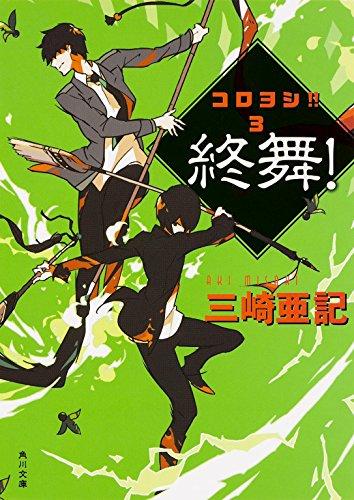 終舞! コロヨシ!! (3) (角川文庫)の詳細を見る