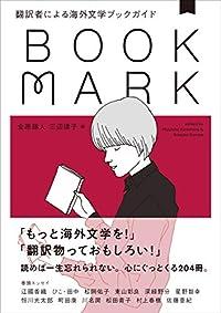 翻訳者による海外文学ブックガイド BOOKMARK