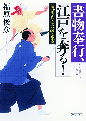 書物奉行、江戸を奔る!  徳川吉宗の機密書 (朝日文庫)
