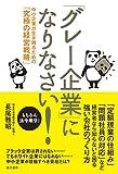 現代書林 長尾 雅昭 「グレー企業」になりなさい!  中小企業が生き残るための「究極の経営戦略」の画像