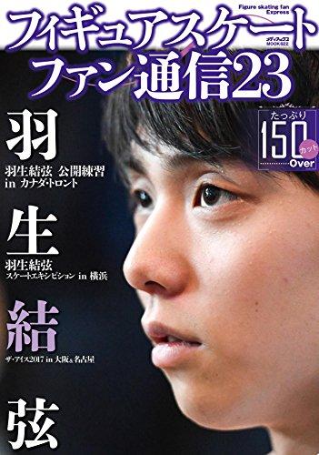 フィギュアスケートファン通信23 (メディアックスMOOK)