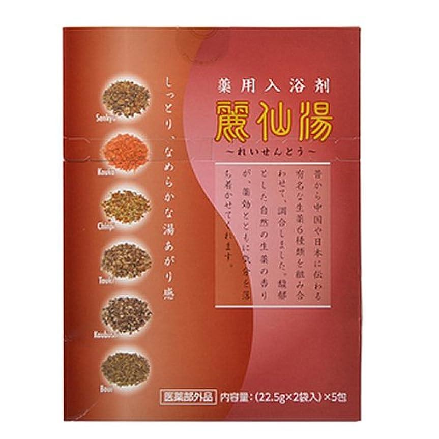 エイリアスコンドームボーナス麗仙湯 10包 [医薬部外品]