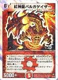 デュエルマスターズ DMC36-006S 《紅神龍バルガゲイザー》