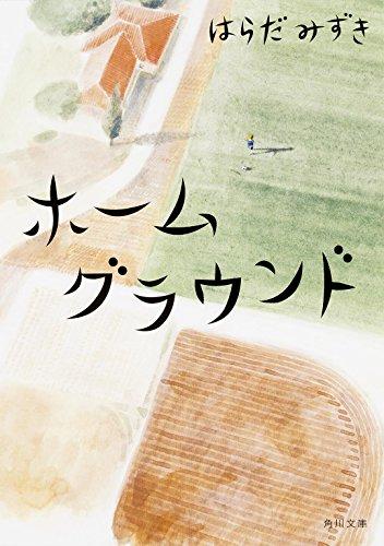 ホームグラウンド (角川文庫)の詳細を見る