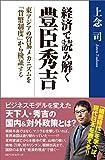 経済で読み解く 豊臣秀吉 (ワニの本)