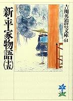 新・平家物語(十五) (吉川英治歴史時代文庫)