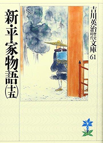 新・平家物語(十五) (吉川英治歴史時代文庫)の詳細を見る