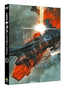 宇宙戦艦ヤマト2202 愛の戦士たち 1 [DVD]