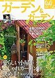 ガーデン & ガーデン 2012年 09月号 [雑誌] 画像