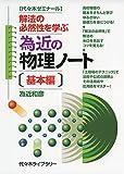 為近の物理ノート 基本編―代々木ゼミナール 解法の必然性を学ぶ