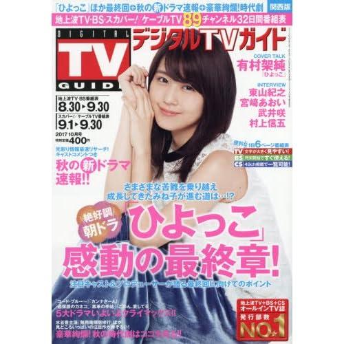 デジタルTVガイド関西版 2017年 10 月号 [雑誌]