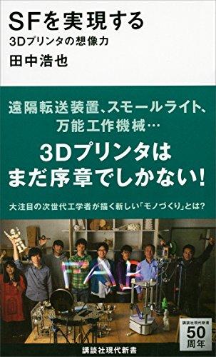 SFを実現する 3Dプリンタの想像力 (講談社現代新書)の詳細を見る