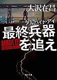 アルバイト・アイ 最終兵器を追え<アルバイト・アイ> (角川文庫)