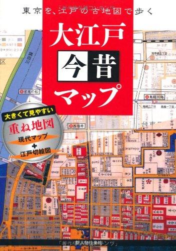 大江戸今昔マップの詳細を見る