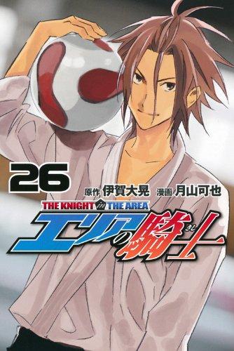 エリアの騎士(26) (講談社コミックス)
