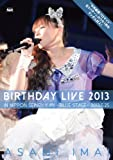 今井麻美 Birthday Live 2013 in 日本青年館 - blue stage ? [DVD]