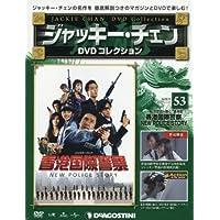 ジャッキーチェンDVD 53号 (香港国際警察/NEW POLICE STORY) [分冊百科] (DVD付) (ジャッキーチェンDVDコレクション)