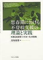 思春期における不登校支援の理論と実践: 適応支援室「いぐお~る」の挑戦