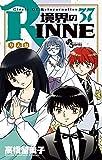 境界のRINNE(37) (少年サンデーコミックス)