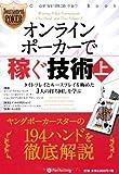 オンラインポーカーで稼ぐ技術 (上) (カジノブックシリーズ)