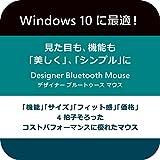 マイクロソフト マウス Bluetooth対応/ワイヤレス Designer Bluetooth Mouse 7N5-00011