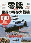 零戦vs世界の現存大戦機 (エイムック 3519 第二次大戦機DVDアーカイブ)
