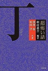 「超」怖い話 丁 (ひのと) (竹書房文庫)