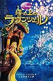 塔の上のラプンツェル ディズニーアニメ小説版