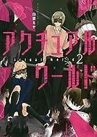 アクチュアルワールド 第02巻