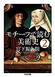 モチーフで読む美術史2 (ちくま文庫)
