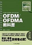 OFDM/OFDMA教科書 (インプレス標準教科書シリーズ)
